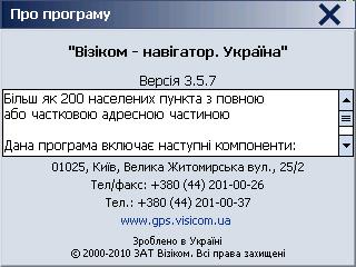 Version screen (3.5.7)