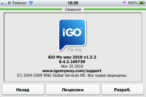 version of iGo My Way 2010