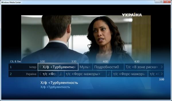 WMC_TV_EPG