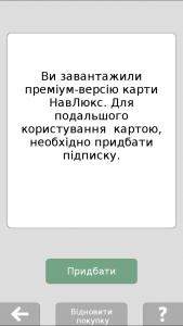 NavLux Premium version