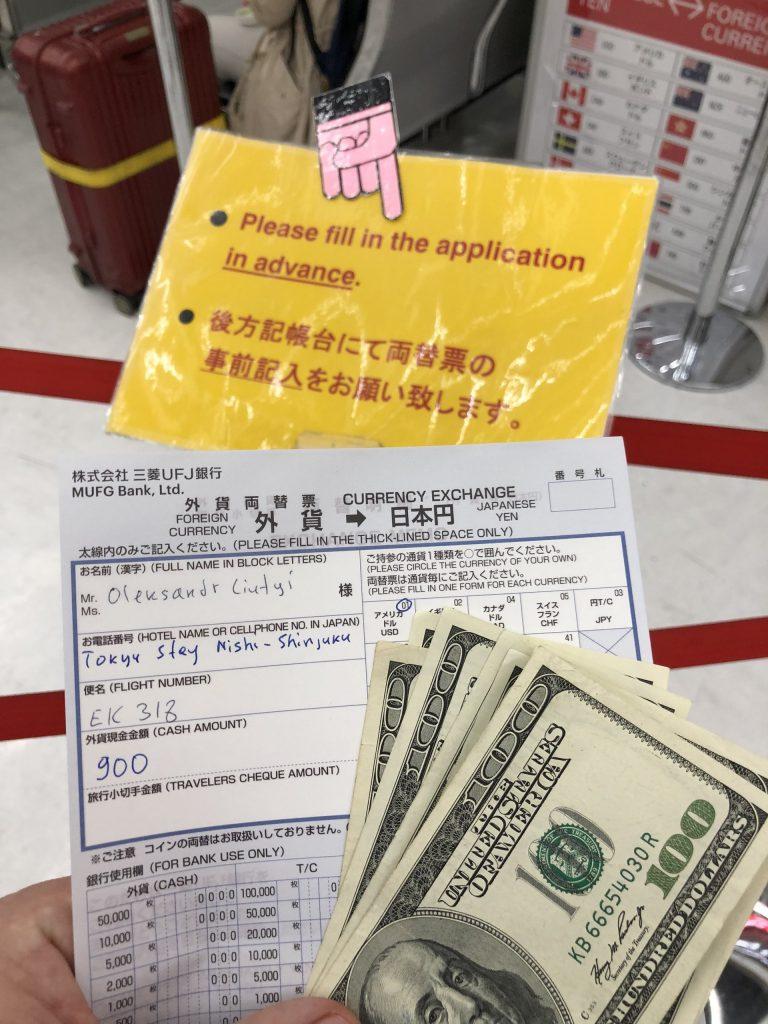 Tokyo Airport exchange